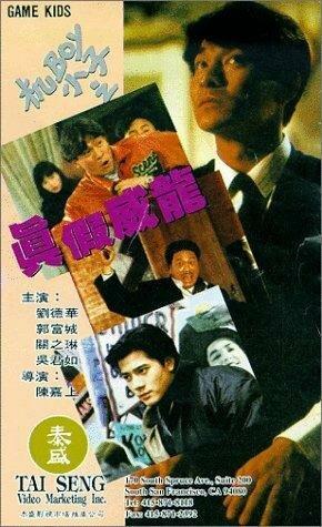 Ребята — игроки (1992)