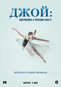 Джой: Американка в русском балете (Joy Womack: The White Swan)