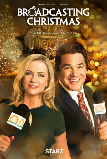 Рождественская трансляция (ТВ) (2016)