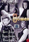 Обман (1946)