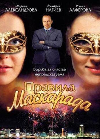 Правила маскарада 1x09 / Правилата на маскарада Еп.09 (2011)
