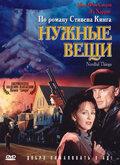 Нужные вещи (1993)