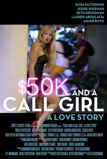 $50 и девушки по вызову: Любовная история ($50K and a Call Girl: A Love Story)