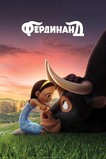 Фердинанд (2017) полный фильм