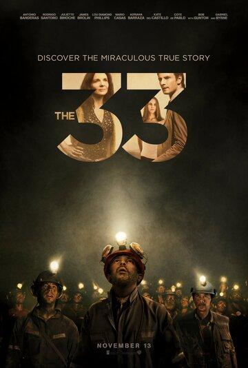 33 (2015) полный фильм онлайн