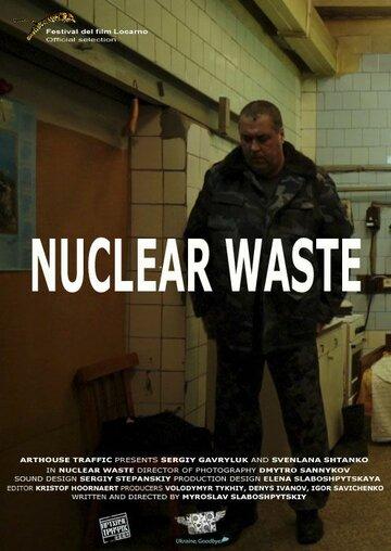 Фильм Ядерные отходы