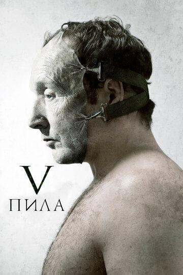 Пила 5 (2008) - фильм ужастик смотреть онлайн в хорошем качестве HD