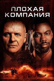 Плохая компания (2001)