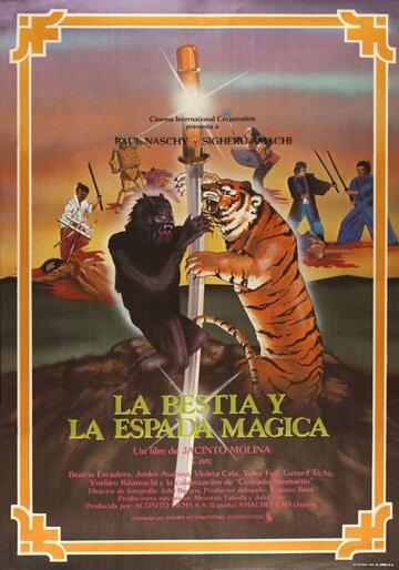 Зверь и магический меч (1983)