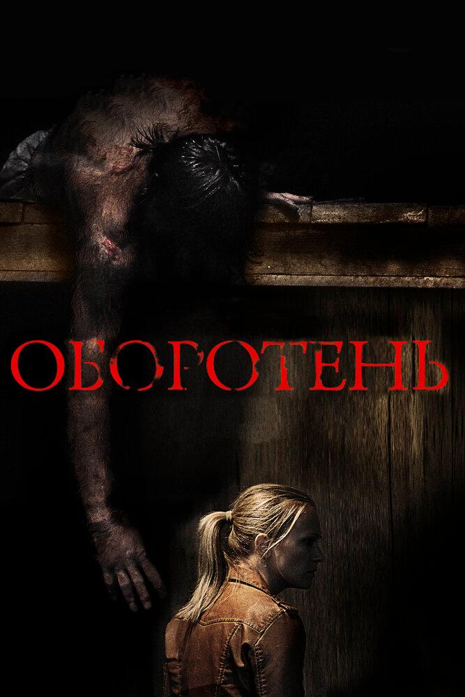 Фильмы скачать 2013-2014