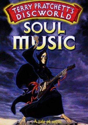 Роковая музыка 1997