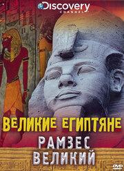 Смотреть онлайн Великие египтяне