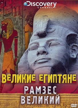 Великие египтяне