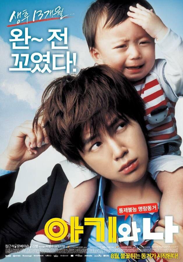 Малыш и я (2 8) - смотреть онлайн фильм бесплатно