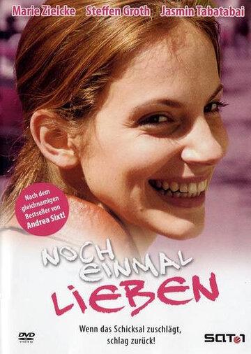 Снова любить (2005)