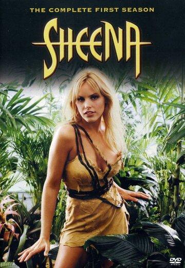 Шина (2000) полный фильм онлайн