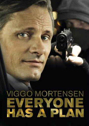 У всех есть план (2012) полный фильм онлайн