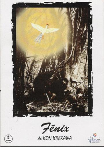 Жар-птица 1978