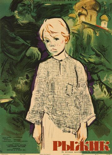 Рыжик (1961)