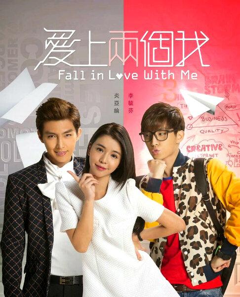 840169 - Влюбись в меня (2014, Тайвань): актеры
