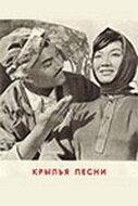 Крылья песни (1966) полный фильм