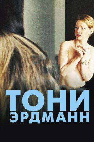Фильм Тони Эрдманн