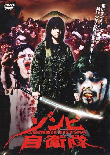 Силы самообороны от зомби (2006)