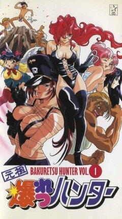 Охотники за чародеями / Ganso bakuretsu hunter OVA