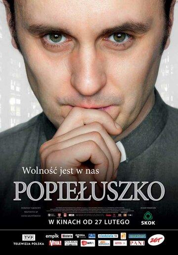 Попелушко: Свобода внутри нас (2009) — отзывы и рейтинг фильма