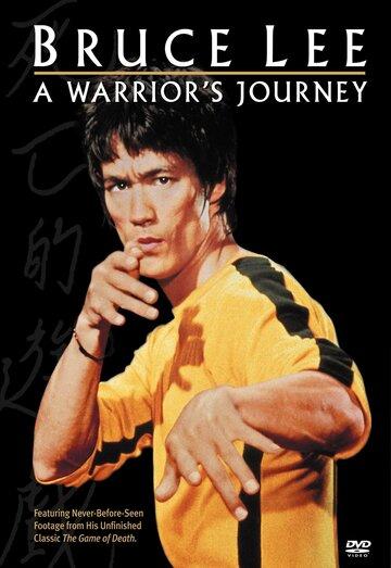 Брюс Ли: Путь воина (видео)