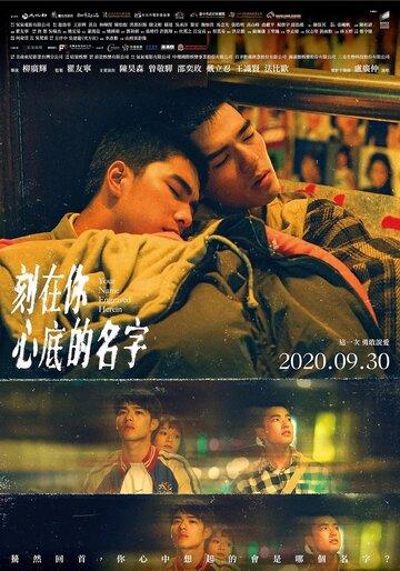 Постер к фильму Имя, выгравированное у тебя на сердце (2020)