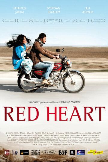 Красное сердце (2011)
