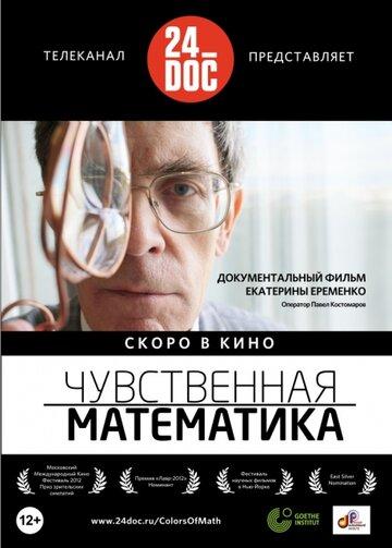 Фильм Чувственная математика