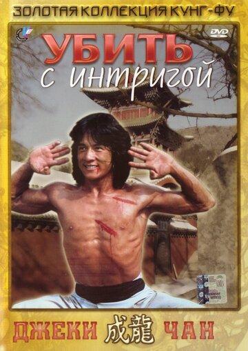 Убить с интригой / Jian hua yan yu jiang nan (1977)