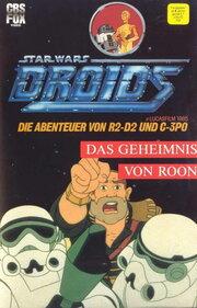 Дроиды (1985)