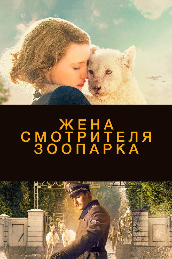 Отзывы к фильму – Жена смотрителя зоопарка (2017)