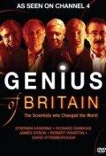 Гений Великобритании: Учёные, которые изменили мир (Genius of Britain: The Scientists Who Changed the World)