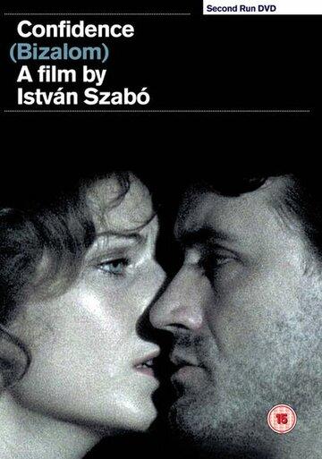 Доверие (1979)