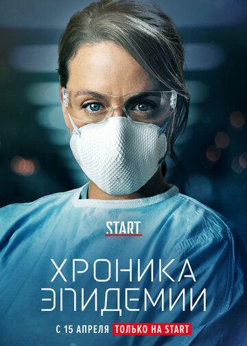 Хроника эпидемии 2020 | МоеКино