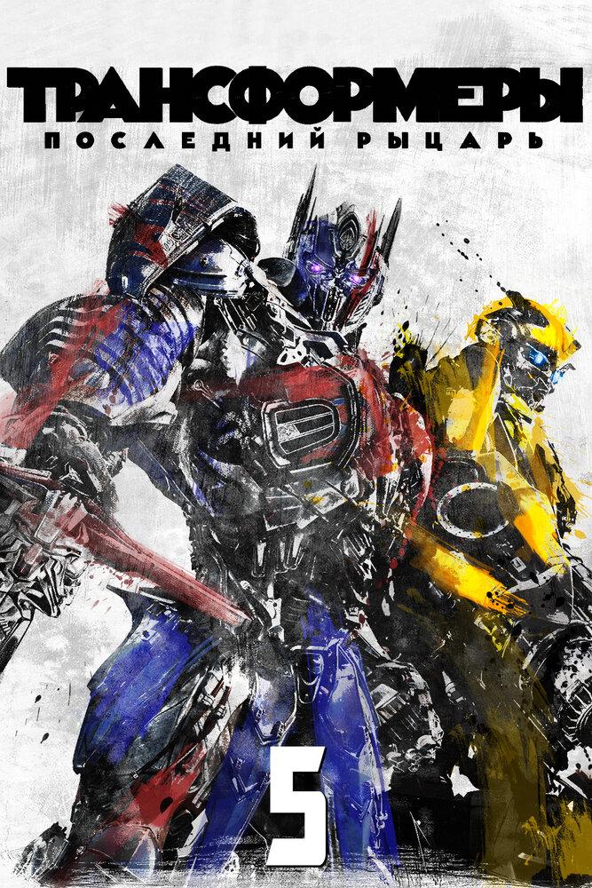 Трансформеры: Последний рыцарь / Transformers: The Last Knight -трейлер (2017)
