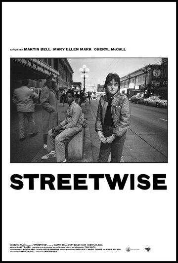 Законы улицы (1984)
