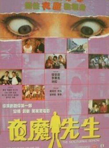 Ночной демон (1990)