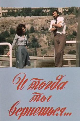 И тогда ты вернешься... (1976) полный фильм онлайн