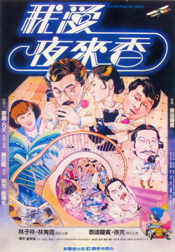 Шпионы по ошибке (1983)