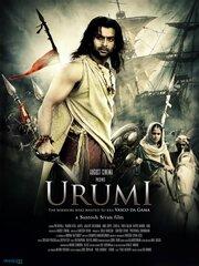 Уруми (2011)