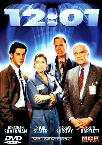 Двенадцать ноль одна пополуночи (ТВ) (1993)