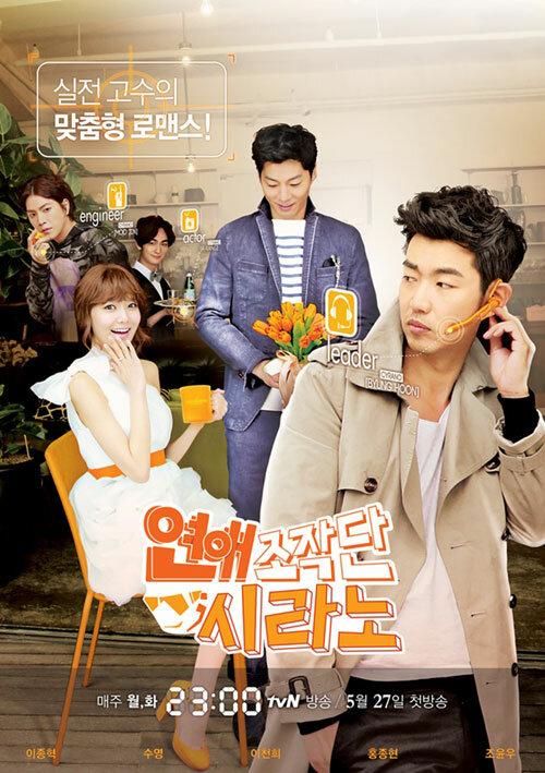 756496 - Брачное агентство «Сирано» ✦ 2013 ✦ Корея Южная