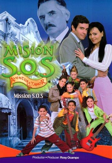Миссия спасения, приключения и любовь
