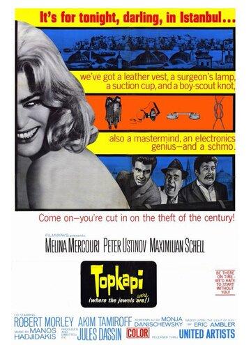 Топкапи (1964)