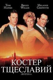 Костер тщеславий (1990)